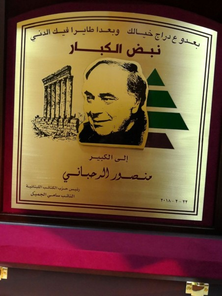 Music Nation - Kataeb Party Honoring - Mansour Rahbani (6)