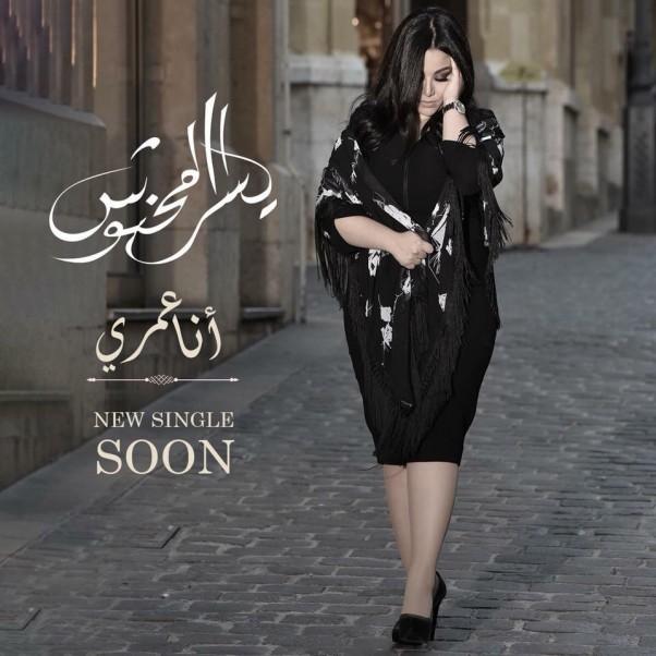 Music Nation - Yousra Mahnouch - News (3)