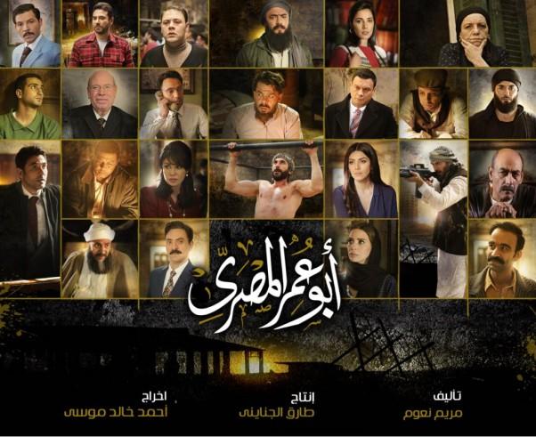 Music Nation - Abo Omar El Masri Series - Poster
