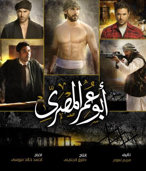 Music Nation - Ahmad Ezz - News (1)
