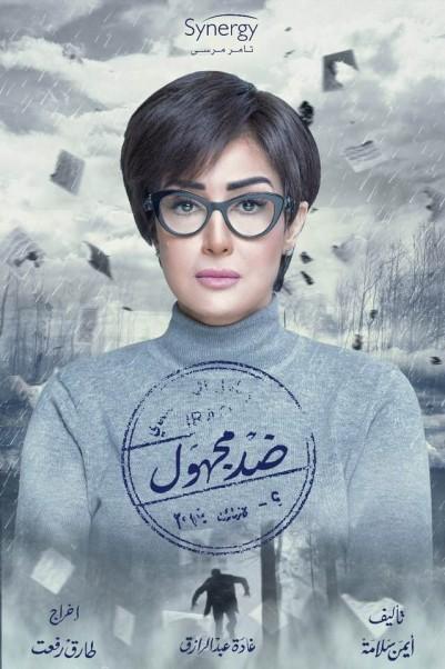 Music Nation - Ghada Abdel Razek - News (1)