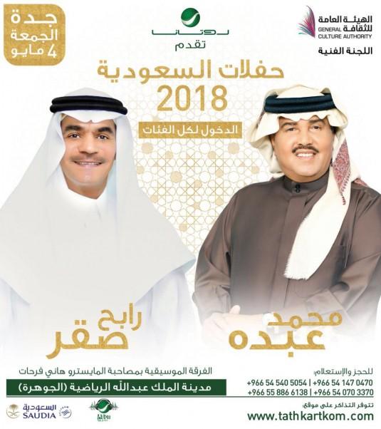 Music Nation - Mohamed Abdo - Rabeh Saqer - News (1)