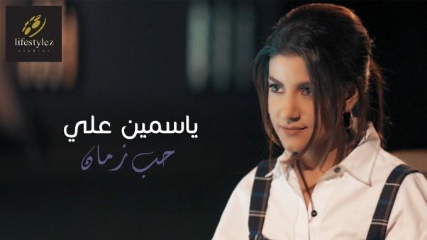 Music Nation - Yasmin Ali - News (12)
