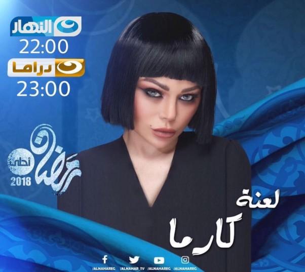 Music Nation - Haifa Wehbe - News (1)