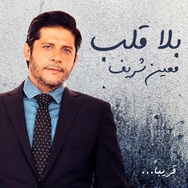 Music Nation - Moeen Shreif - News (14)
