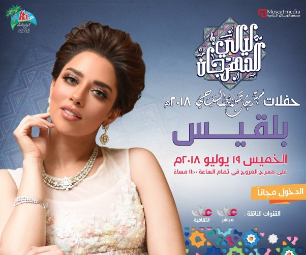 Music Nation - Balqees - News (3)