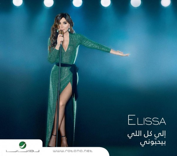 Music Nation - Elissa - News (1)