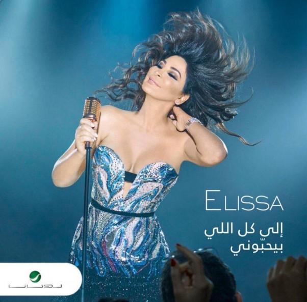 Music Nation - Elissa - News (1)