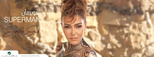 Music Nation - Samira Said - News (1)