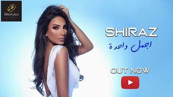شيراز | أجمل واحدة | Shiraz | Agmal Wahda