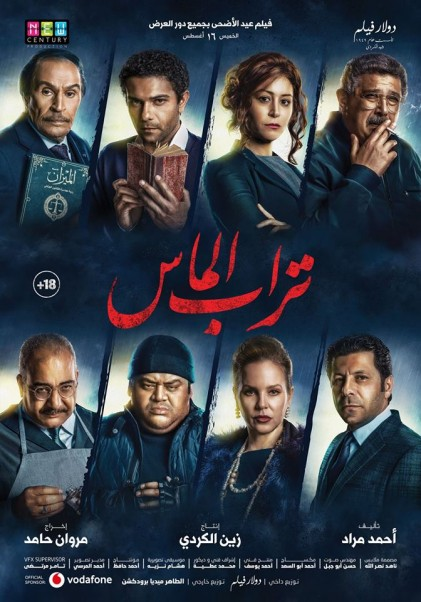 Music Nation - Tourab Almas Movie - News (1)