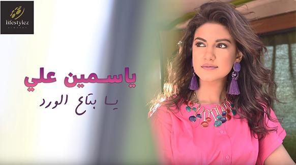 ياسمين علي | يا بتاع الورد | Yasmin Ali | Ya Bta3 El Ward