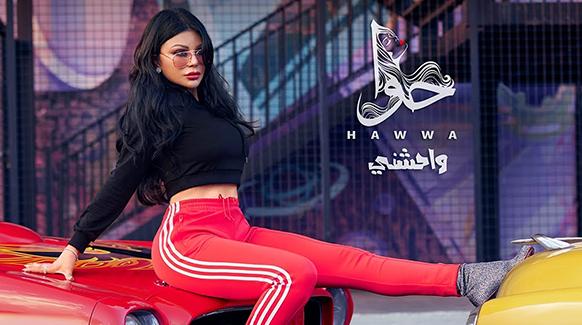 Haifa Wehbe | Wa7eshny | هيفاء وهبي | واحشني