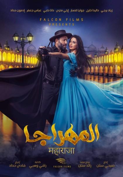 Music Nation - Mehraja Film - News (1)