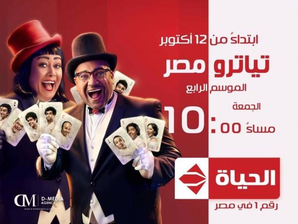 Music Nation - Tiatro Masr - News (3)