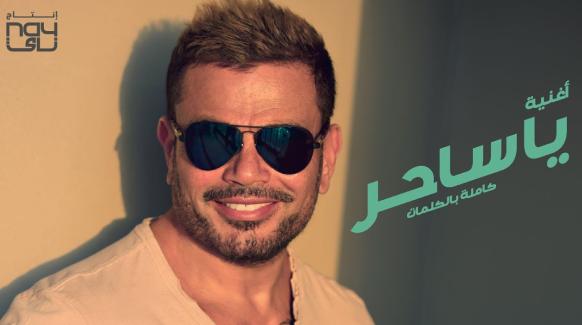Amr Diab | Ya Saher | عمرو دياب | يا ساحر