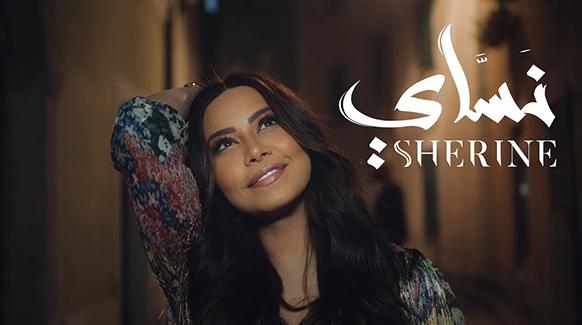 Sherine – Nassay | شيرين – نساي