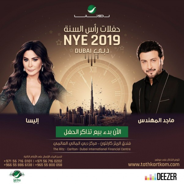 Music Nation - New Year 2019 - Concerts (9)