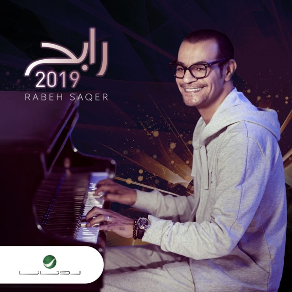 Music Nation - Rabeh Saqer - News (1)