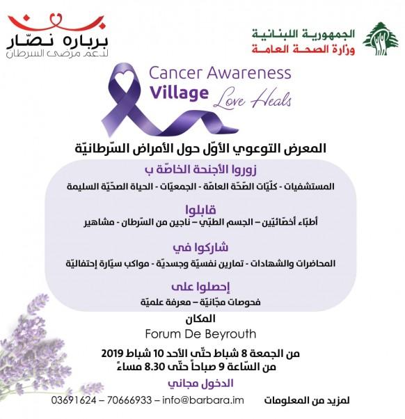 BNA_Cancer Awarness Village_Poster 2