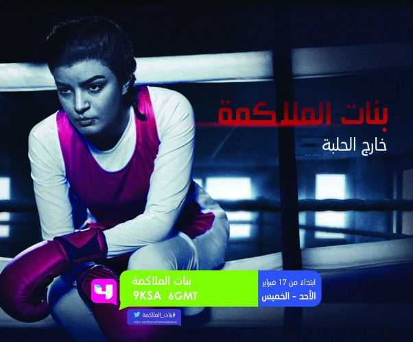 MBC4 BOXING GIRLS (2)