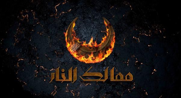 KINGDOM OF FIRE- MAMALEK AL NAR- LOGO