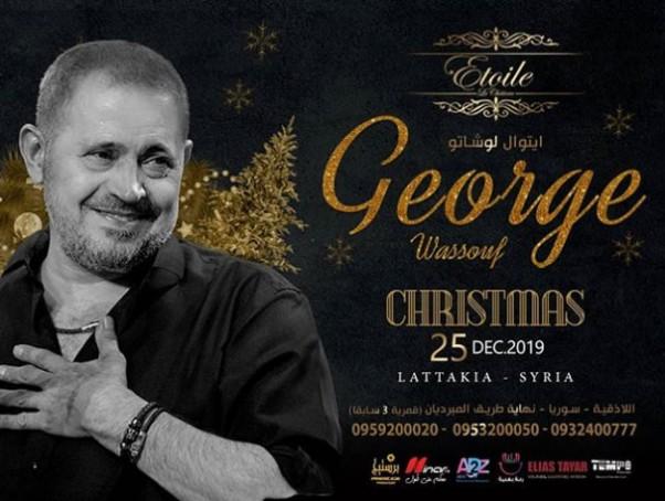 جورج-وسوف-عيد-الميلاد-2019-Small