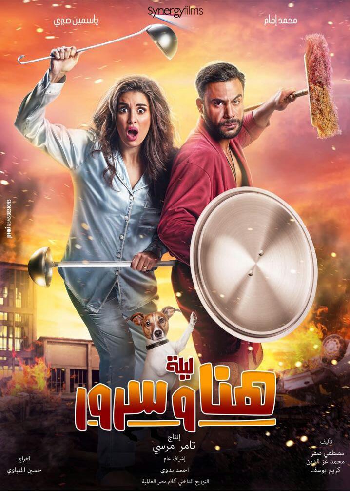 فيلم مصري جديد كوميدي بطولة بيومي فؤاد