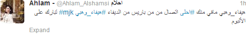 ahlam tweet