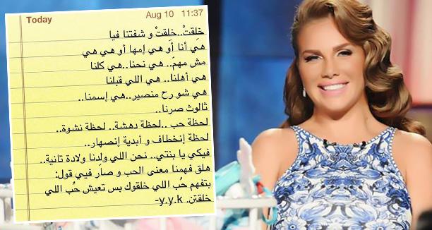 Music Nation - Nicole Saba - Youssef El Khal (4)