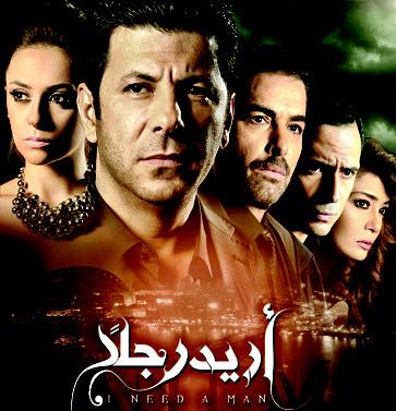 Music Nation - Orid Rajoulan Series - MBC Masr - January 2016 (1)