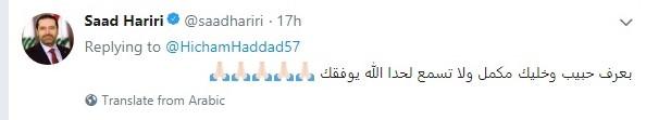 Music Nation - Saad Hariri - Twitter