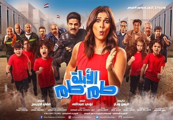 Music Nation - Al Abla Tam Tam Movie - Posters (4)