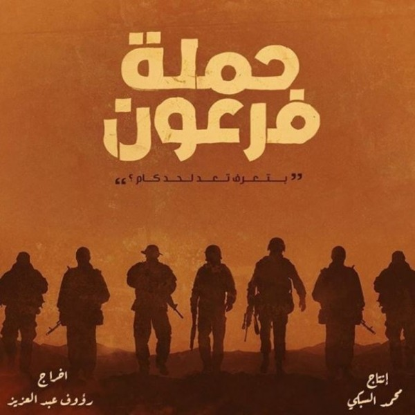 Music Nation - Amr Saad - Hamlet Far3on Movie - News (4)
